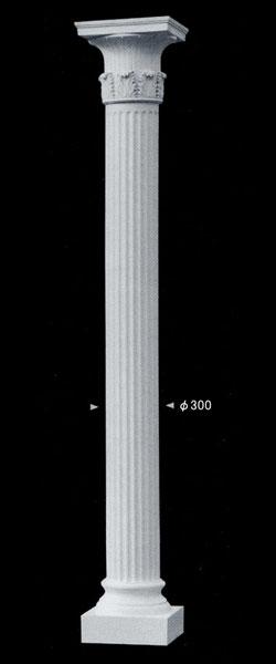 >ギリシャ柱 | ギリシャ建築柱円柱(丸柱) 〔円柱: ビザンチン R-301〕概要 ギリシャ柱
